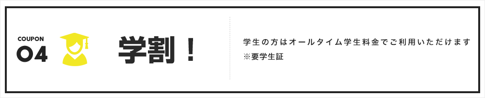 COUPON04、学割!