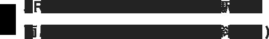 人型アイコン有り、JR町田駅北口・小田急町田駅東口両駅から徒歩4分(町田109斜め前)案内画像