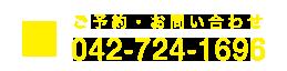 ご予約・お問い合わせ 電話番号:042-724-1696