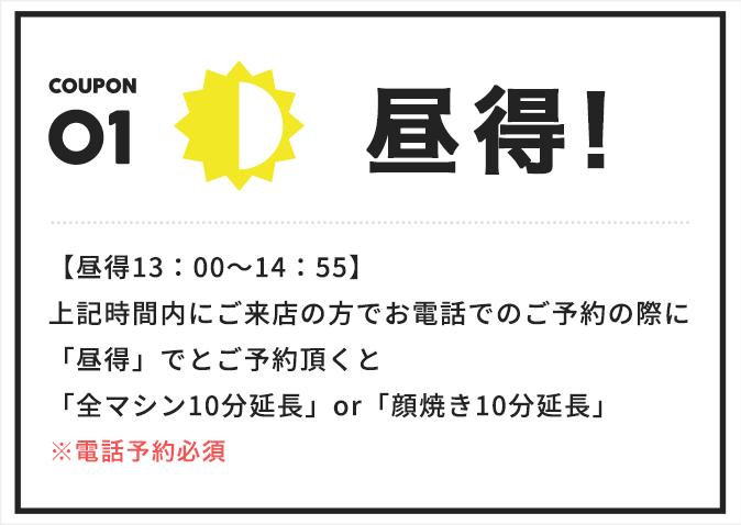 COUPON01、朝得・夜得!スマートフォン表示用画像