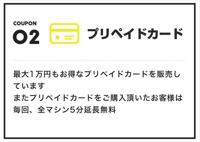 COUPON02、プリペイドカードスマートフォン表示用画像