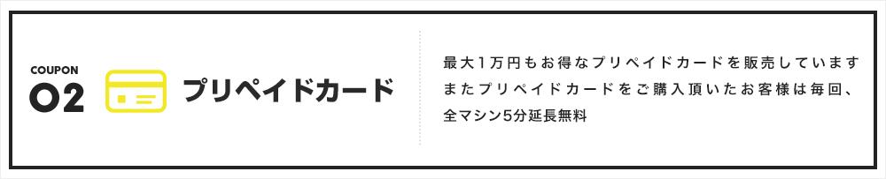 COUPON02、プリペイドカードパソコン表示用画像