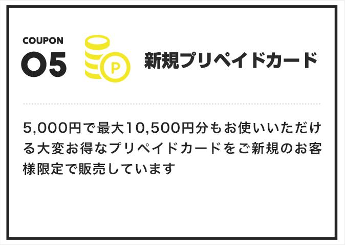 COUPON05、新規プリペイドカード、スマートフォン表示用画像