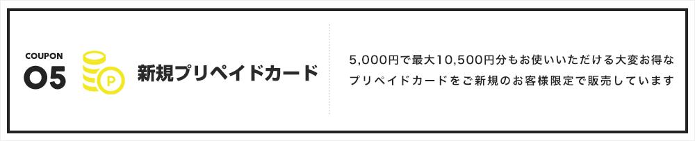 COUPON05、新規プリペイドカード、パソコン表示用画像