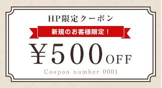 ホームページ限定¥500offクーポンの画像