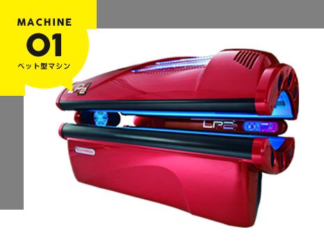 ベッド型日焼けマシーン、machine01